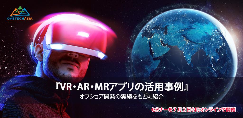 【お知らせ】『VR・AR・MR業務支援アプリの活用事例』 7月2日(木)セミナーをオンラインで開催