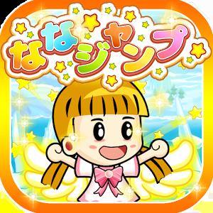 """300ステージ!エンジェルななちゃん""""レッツジャンプ"""""""