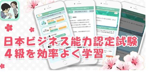 日本ビジネス能力認定試験4級アプリ開発