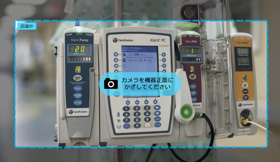 現場の課題解決のためのARの応用。医療機器のARマニュアルアプリ