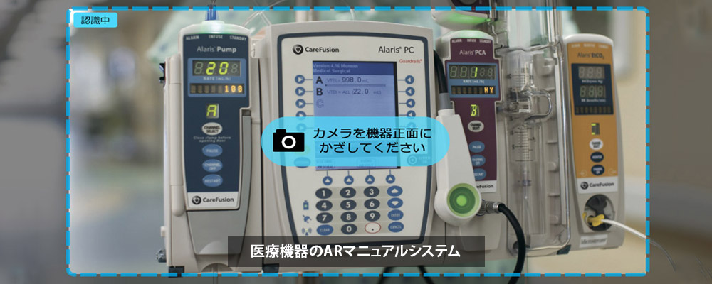 ar-manual-system-for-medical-equipment