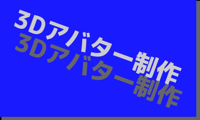 ARショッピング体験アプリ_3Dアバター制作