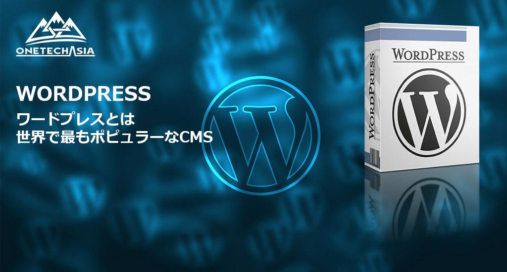 ブログサイトに最適なワードプレス(WORDPRESS)の強みとは