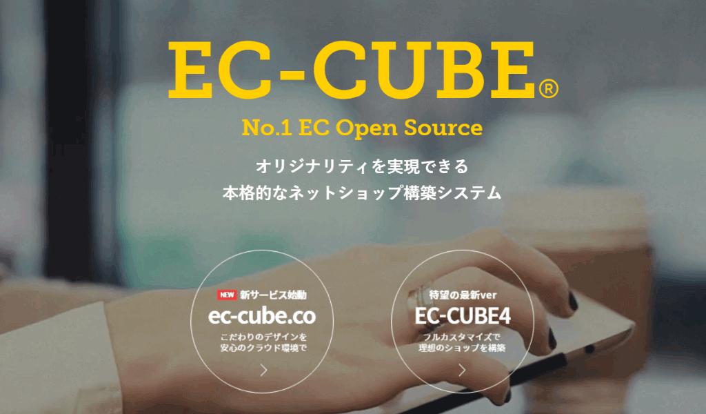 ECサイト構築の王道「EC-CUBE (ECキューブ)」が人気の理由とは