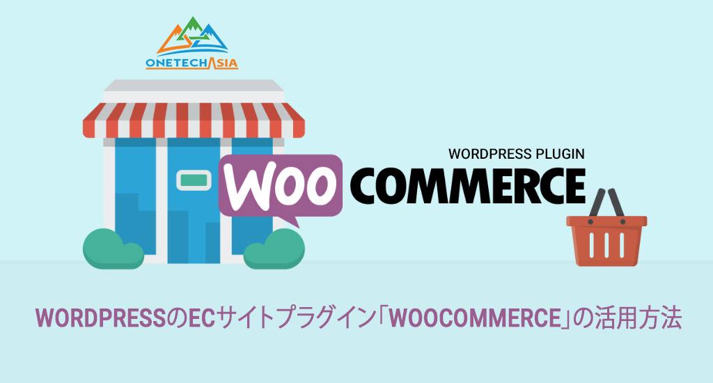 WordpressのECサイトプラグイン「WooCommerce」の活用方法