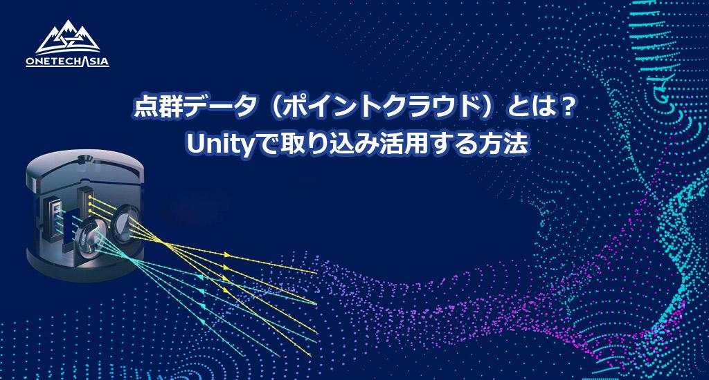 点群データ(ポイントクラウド)とは?Unityで取り込み活用する方法