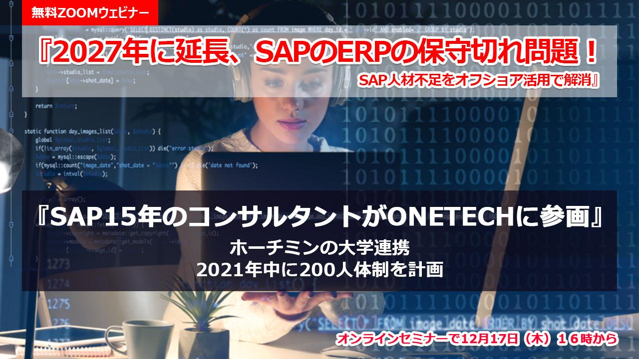 無料ウェビナー開催 『2027年に延長、SAPのERPの保守切れ問題! SAP人材不足をオフショア活用で解消』