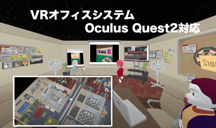 VRオフィスシステム(バーチャル会議デモVER.3.0) Oculus Quest2対応