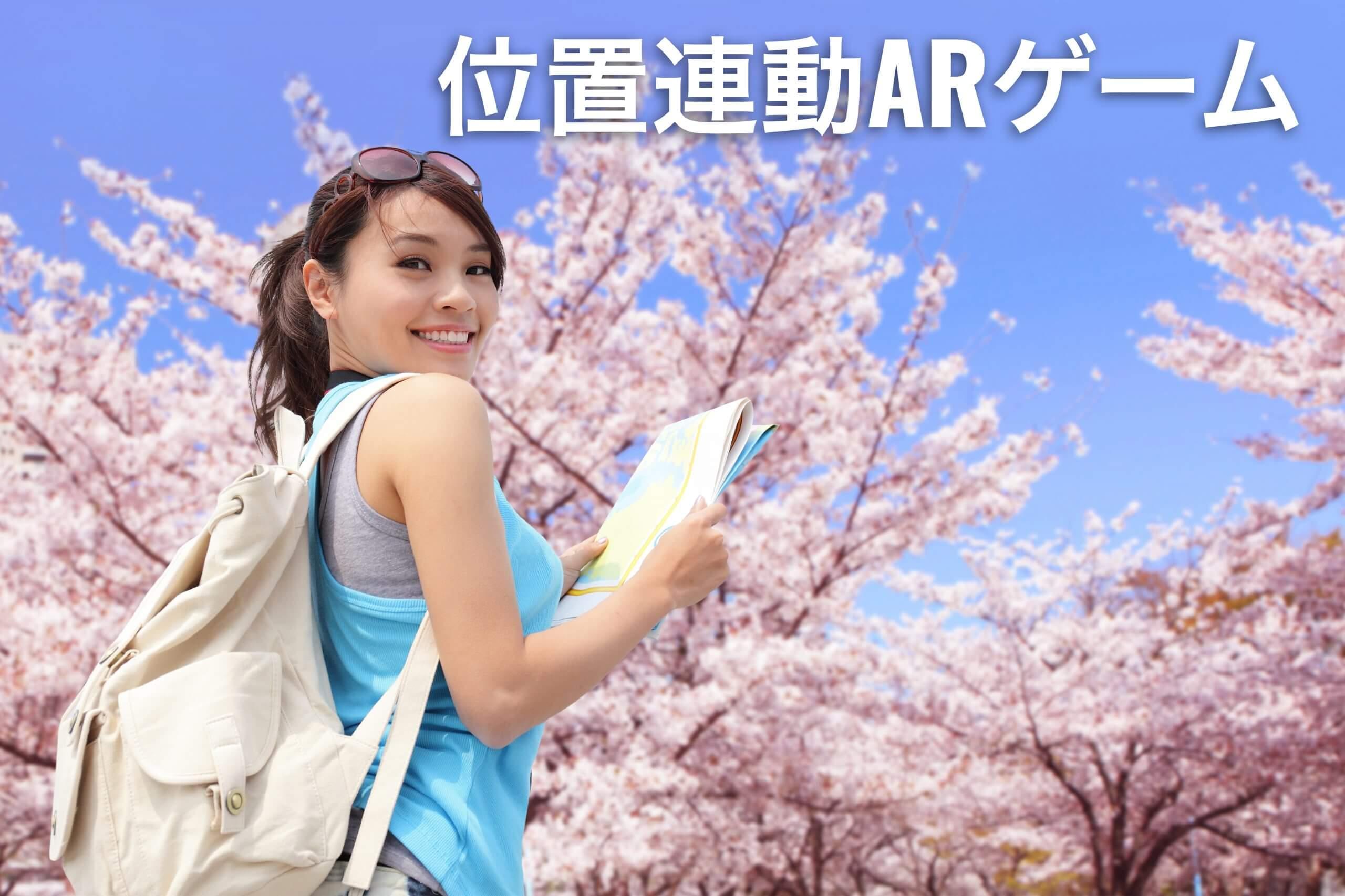 位置情報とAR(拡張現実)を利用したイベント向けのスマホカードゲームアプリ開発