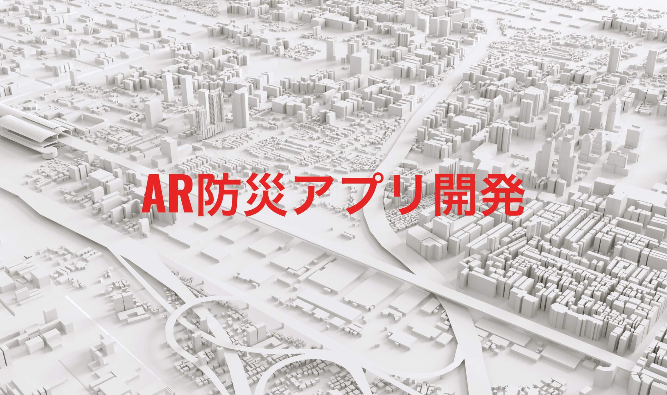 地方自治体の公式AR防災アプリ開発。ジャイロセンサーにより津波の高さを表現