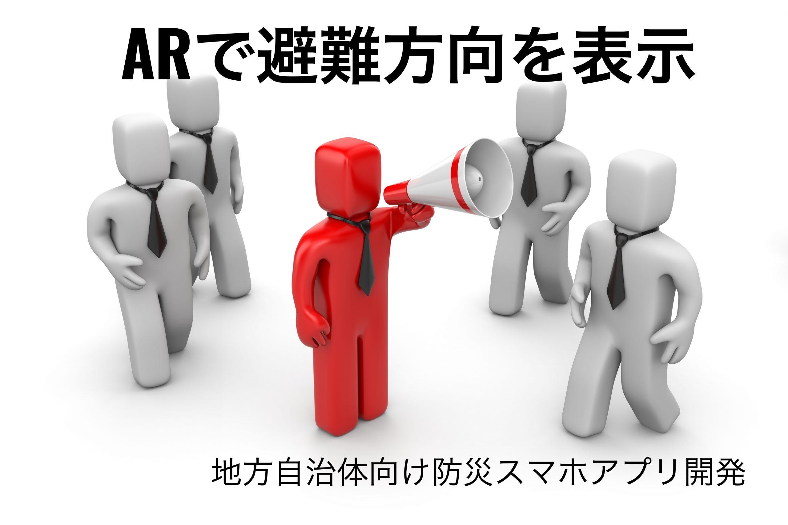 最寄りの避難場所への方向をAR(拡張現実)で表示、地方自治体の公式防災スマホアプリ制作