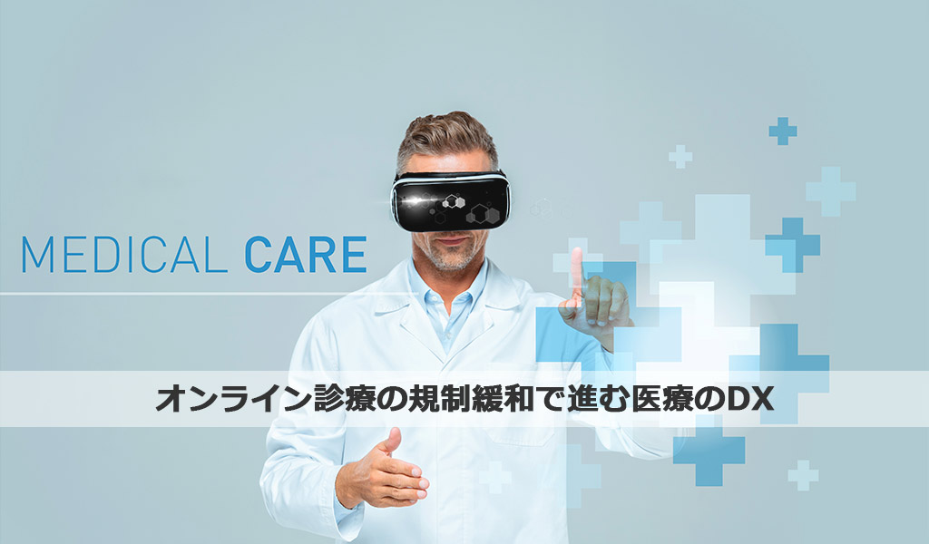 オンライン診療の規制緩和で進む医療のDX