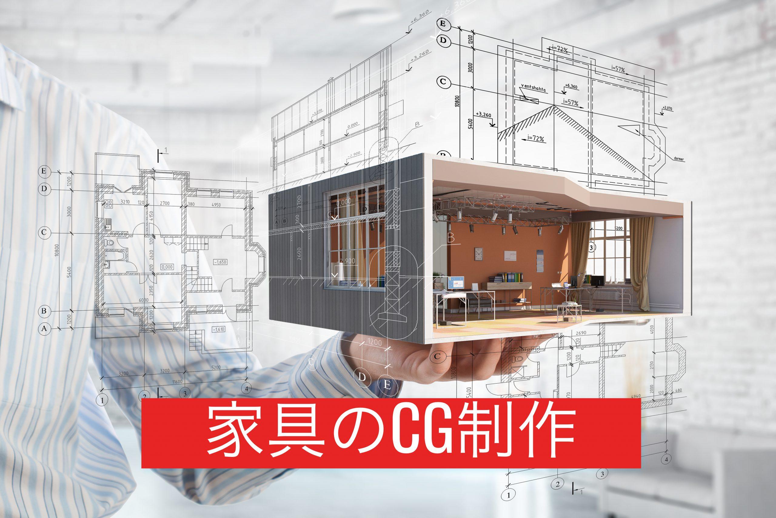 インテリアシミュレーションWEBアプリ向け家具の3DCGモデリング