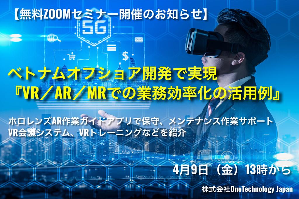 【セミナー開催のお知らせ】 『VR/AR/MRでの業務効率化の活用例』