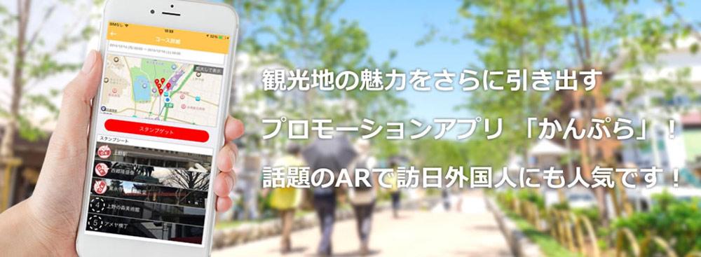 国内観光AR 紹介4  かんぷら