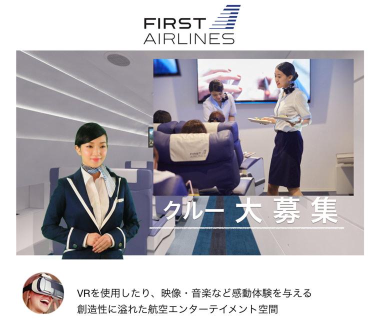 国内観光VR 紹介2 VRを使った航空体験 FIRST AIRLINES