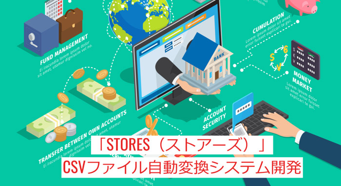ECプラットフォーム「STORES(ストアーズ)」システム開発