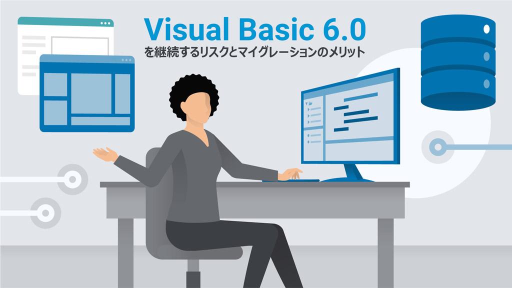 Visual Basic 6.0(VB6.0)を継続するリスクとマイグレーションのメリット