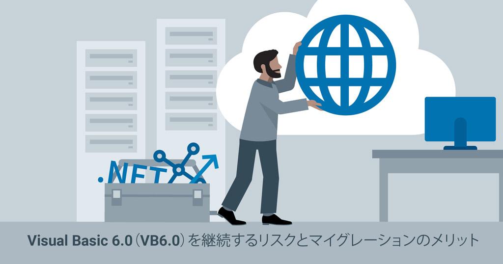 このように人気のあるVB6.0ですが、最近ではVB.NETへのマイグレーション(移行)も進んでいます。