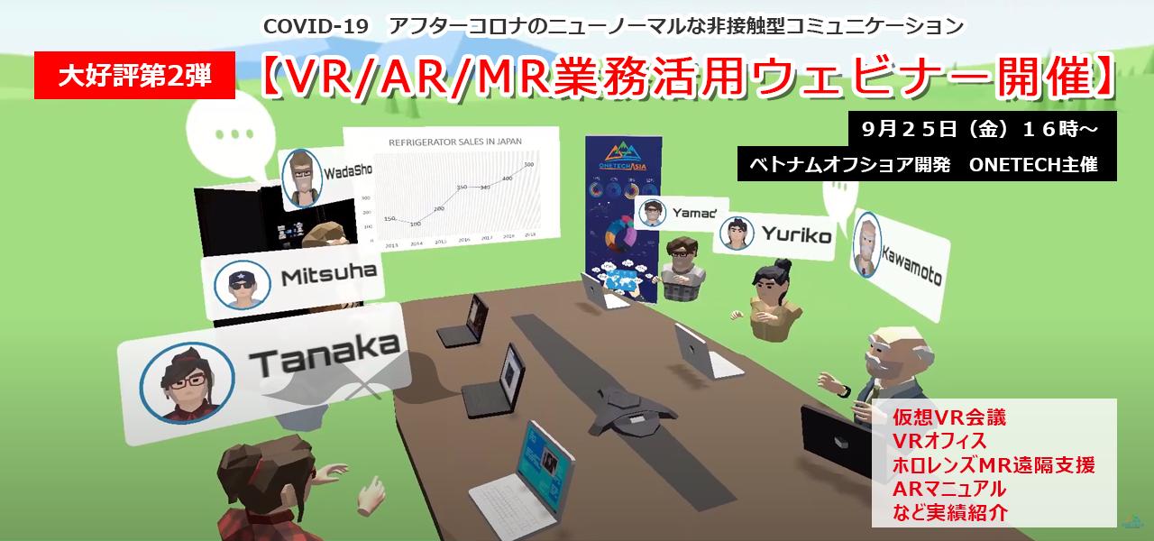 VRARMR業務活用ウェビナー開催-0925