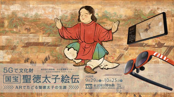 活用事例1 5Gで文化財 国宝『聖徳太子絵伝』