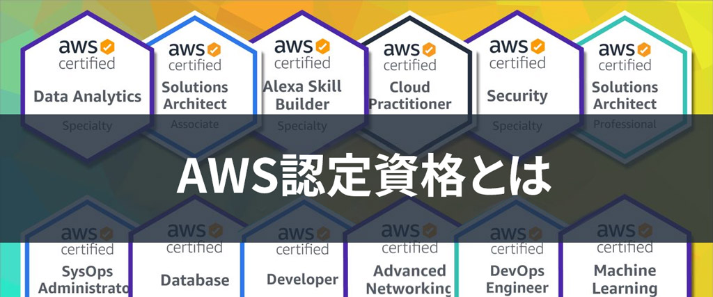 AWS認定資格とは?【取得したいIT資格1位】AWS認定資格について徹底解説!