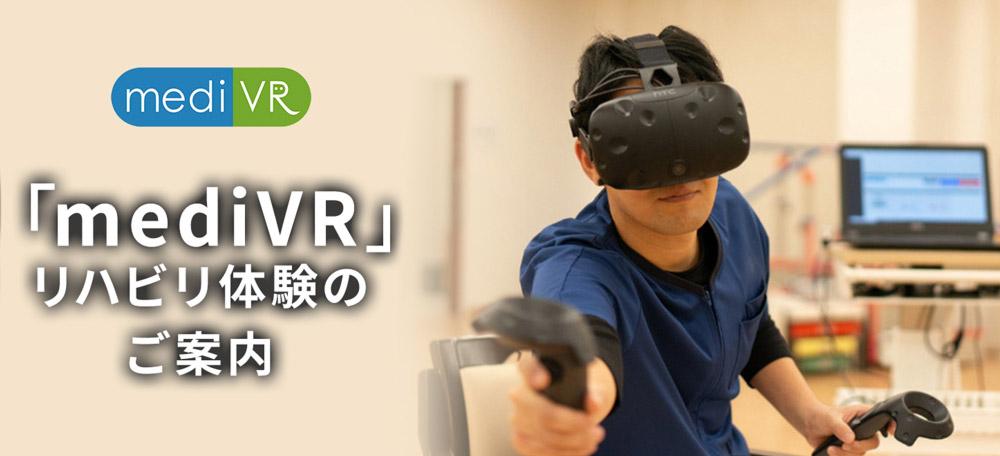 【医療VR】VRを使ったリハビリテーション事例紹介
