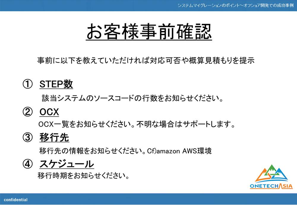システムマイグレーションのポイント~オフショア開発での成功事例
