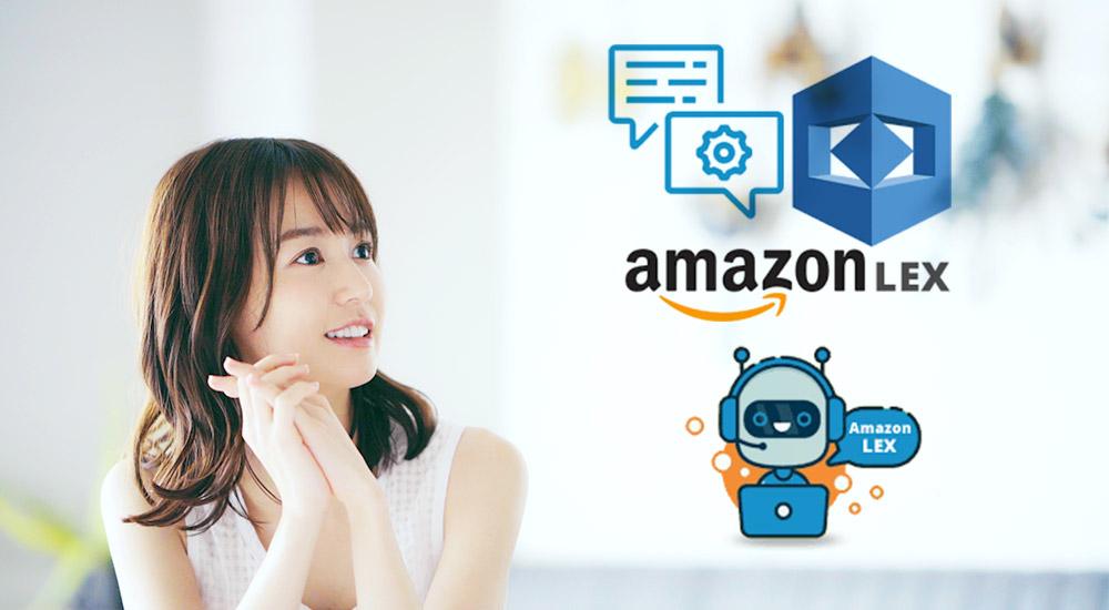 会話型AIサービスのAmazon-Lexチャットボットが日本語に対応
