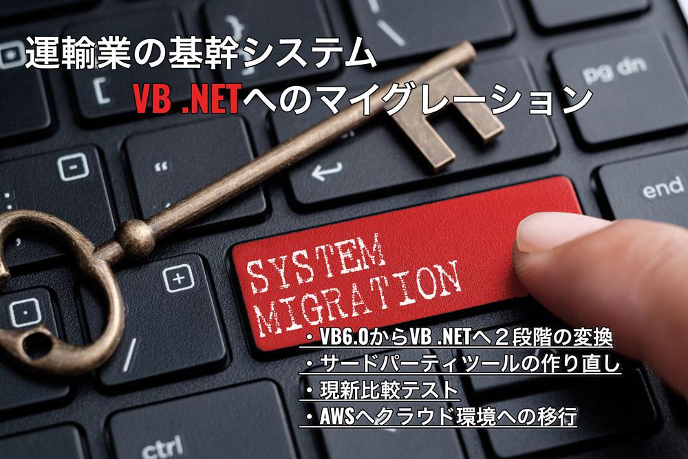 運輸業の基幹システムVB-ONETECH