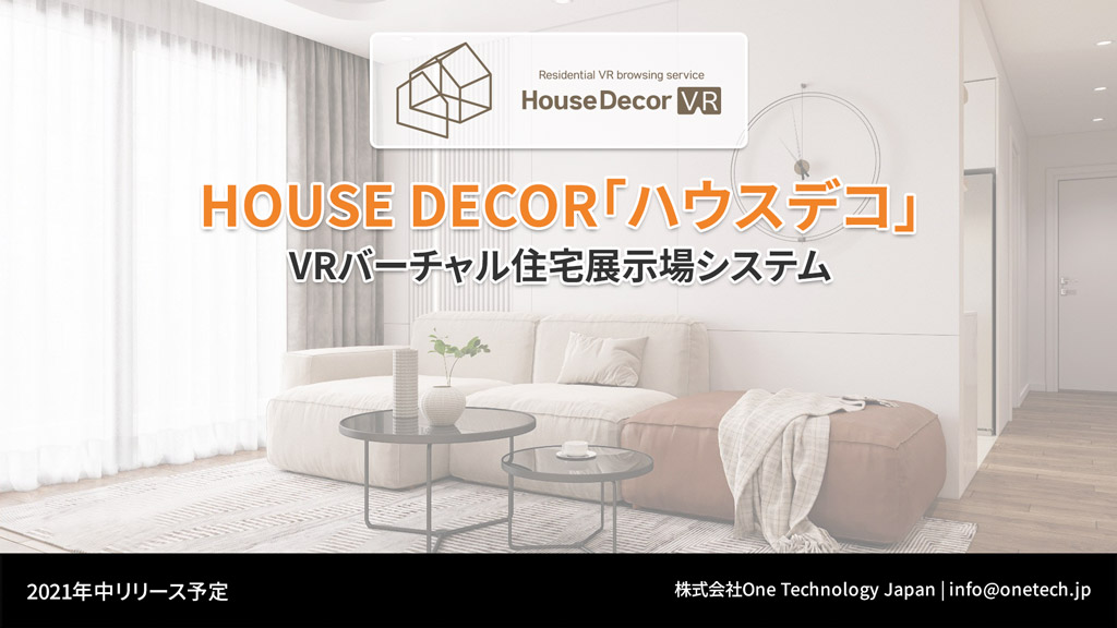 バーチャル住宅展示&商談システム「House Decor VR」による新たな住宅展示の可能性