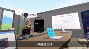 Oculus QuestでVR会議、VRオフィスシステムを研究開発