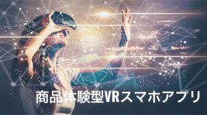 大手輸送業の商品体験型VRスマホアプリ(iOS/ Android)をUnity(ユニティ)で開発