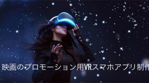 VR(バーチャルリアリティ)で映画のプロモーション!VR元年にUNITY(ユニティ)で制作