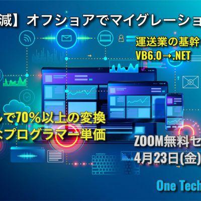 【コスト削減】オフショアでマイグレーションセミナー開催 4月23日(金)13時