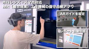 MR(複合現実)ホロレンズ・スマホで工作機械の保守点検アプリ