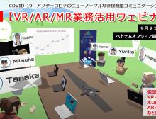 【オンラインセミナー】『VR/AR/MRでの業務効率化の活用例』