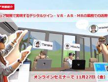 オフショア開発で実現するデジタルツイン・VR・AR・MRの業務での活用セミナー