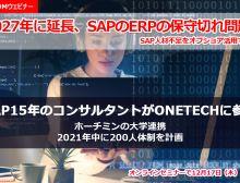 ら無料ウェビナー開催 『2027年に延長、SAPのERPの保守切れ問題! SAP人材不足をオフショア活用で解消』