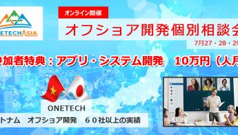 【オフショア開発個別商談会】と【お試し10万円キャンペーン】