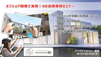 オンライン開催『オフショア開発で実現!XR活用事例セミナー』 6月23日(水)13時