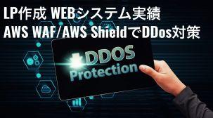 LP作成WEBシステム実績。AWS WAFとAWS shield でDDos対策