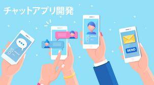 Swiftで開発、リフォーム業界企業向けコミュニケーション、チャットアプリ開発